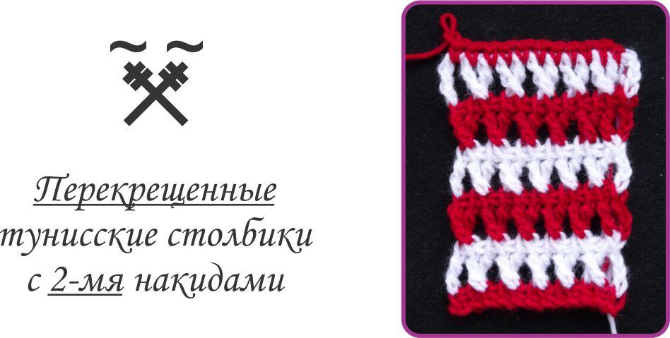 Перекрещенные простые тунисские столбики с двумя накидами. Два цвета.