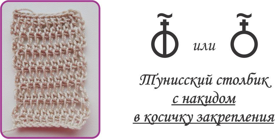 Тунисские столбики с накидом в косичку закрепления и обозначение на схемах.