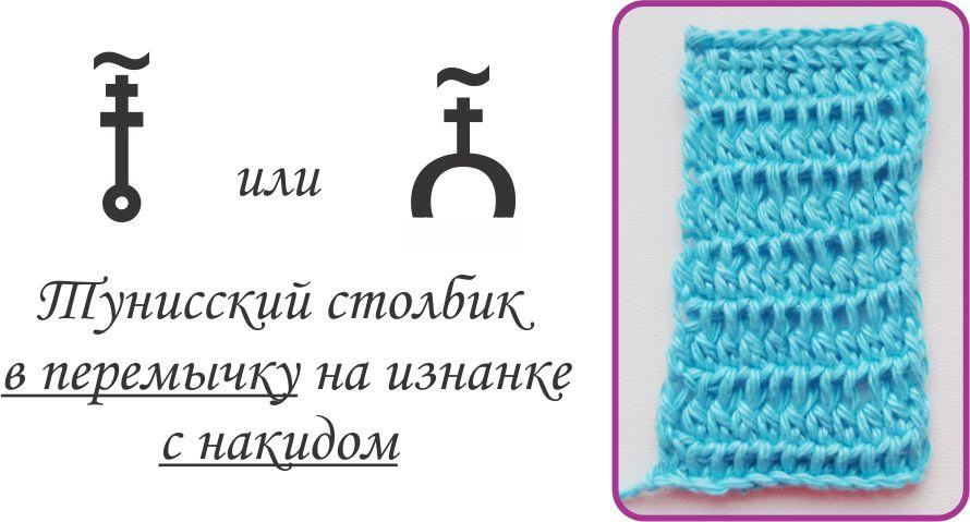 Тунисские столбики с накидом в перемычку на изнанке - образец вязания и схематичное изображение.