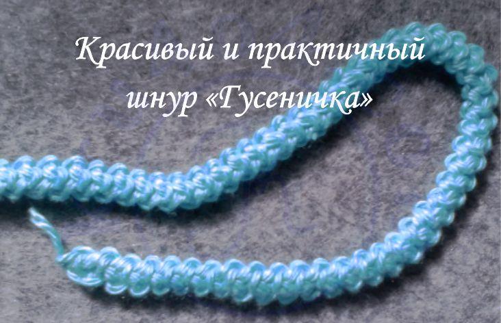 Алфавитный указатель - Шнур Гусеничка.