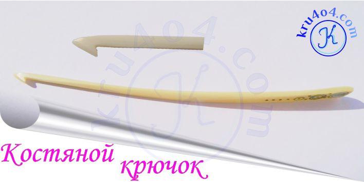 Крючок для вязания с острой головкой.
