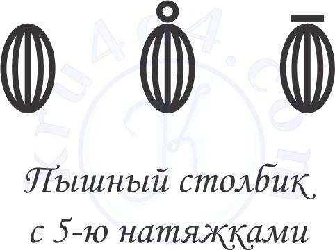 Пышные столбики с 5-ю накидами - обозначение на схемах.