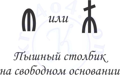 Условное обозначение пышного столбика на свободном основании.