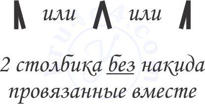 Условные обозначения вязания крючком недовязанных столбиков без накида.