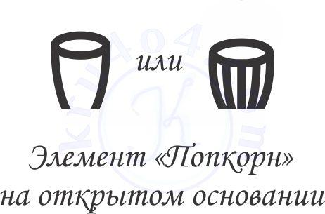 Обозначение попкорна крючком на открытом основании.