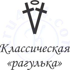 """""""Рагулька"""" связанная крючком"""
