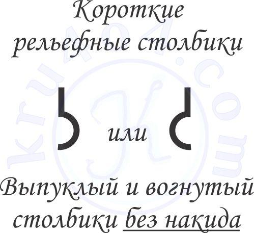Символы обозначающие рельефные столбики без накида.