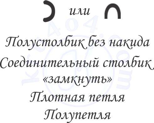 Соединительный столбик - обозначение на схемах вязания.