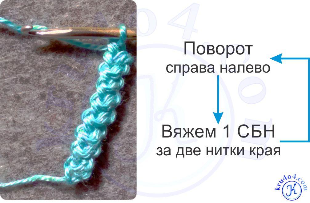 Шнур Гусеничка - алгоритм вязания.
