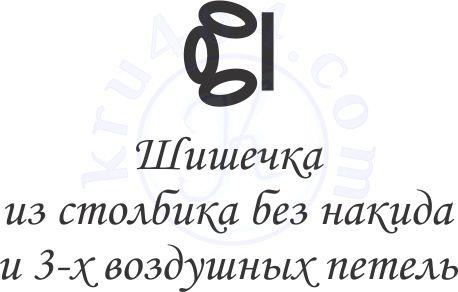 Рельефное вязание крючком - обозначение элемента из 3ВП.