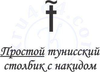 Столбик с накидом и волнистая черта сверху, получается простой тунисский столбик с накидом.