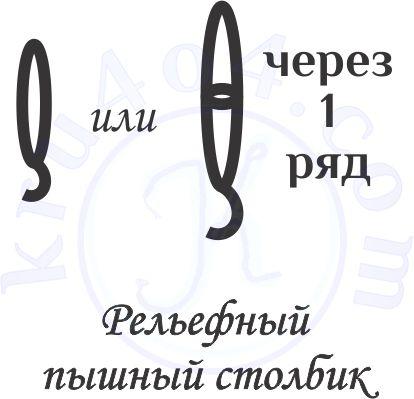 Рельефное вязание крючком - выпуклый пышный столбик - обозначение.