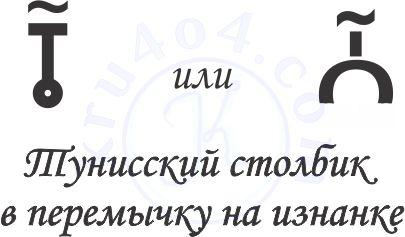 Тунисский столбик в перемычку на изнанке - графический символ обозначения на схемах вязания.