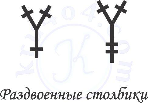 Условные обозначения вязания крючком столбика на ножках. Вилка столбика вверх.