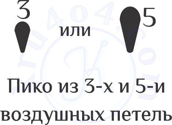 Условные обозначения вязания крючком классического пико из 3 и 5 ВП.