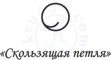Кольцо амигуруми - обозначение на схемах вязания крючком.