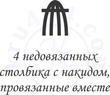 Символ условного обозначения крючком 4 столбиков с накидом, связанных в набор.